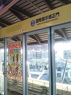 【コミックマーケット77】3日目(最終日)、今日も晴天