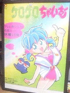 「ケロケロちゃいむ」のポスター