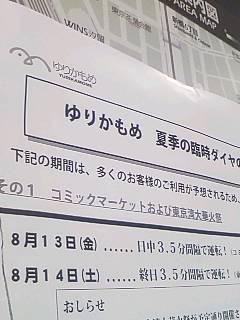 【コミックマーケット78(C78)】1日目、ゆりかもめで東京ビッグサイトへ