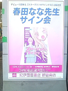 【春田ななさんサイン会】今、会場に着きました!