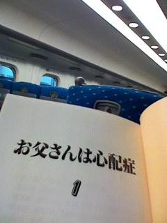 新幹線に乗ってます